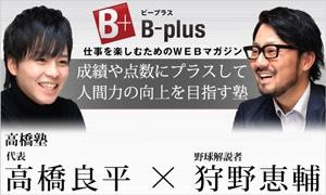 WEBマガジン【B-plus】にて、高橋塾長が対談!